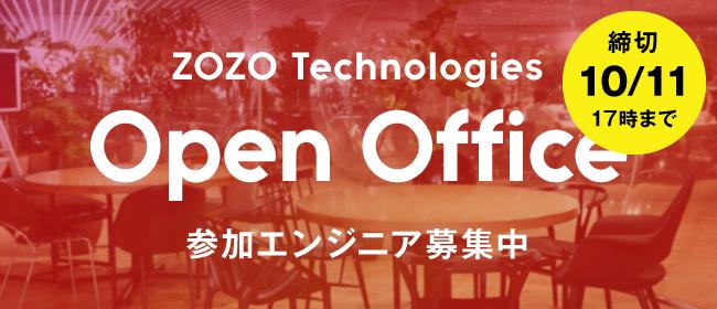 ZOZO Technologies Open Office 参加エンジニア募集中 締め切り10月11日金曜日17時まで