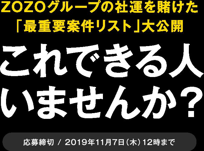 ZOZOグループの社運を賭けた「最重要案件リスト」大公開 これできる人いませんか? 応募締切 2019年11月7日木曜日12時まで